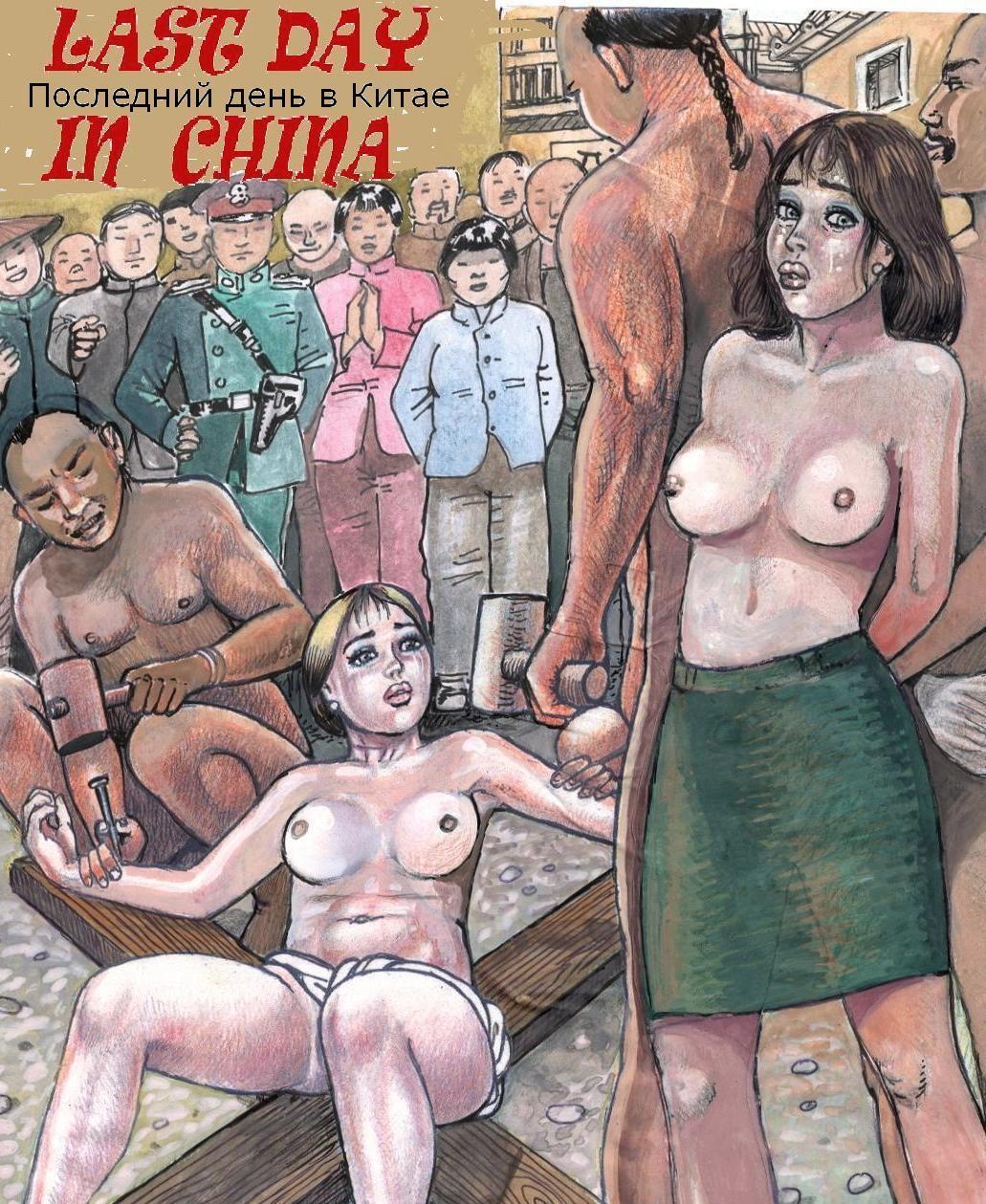 Секс рабыни в плену 14 фотография