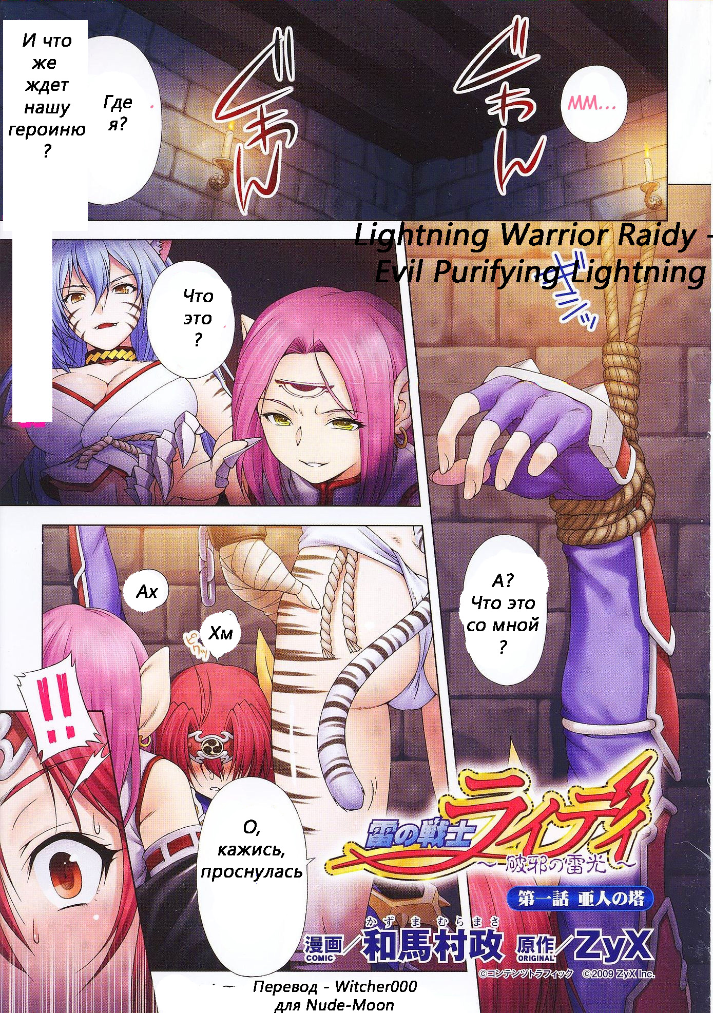 Lightning warrior porno sexy tube