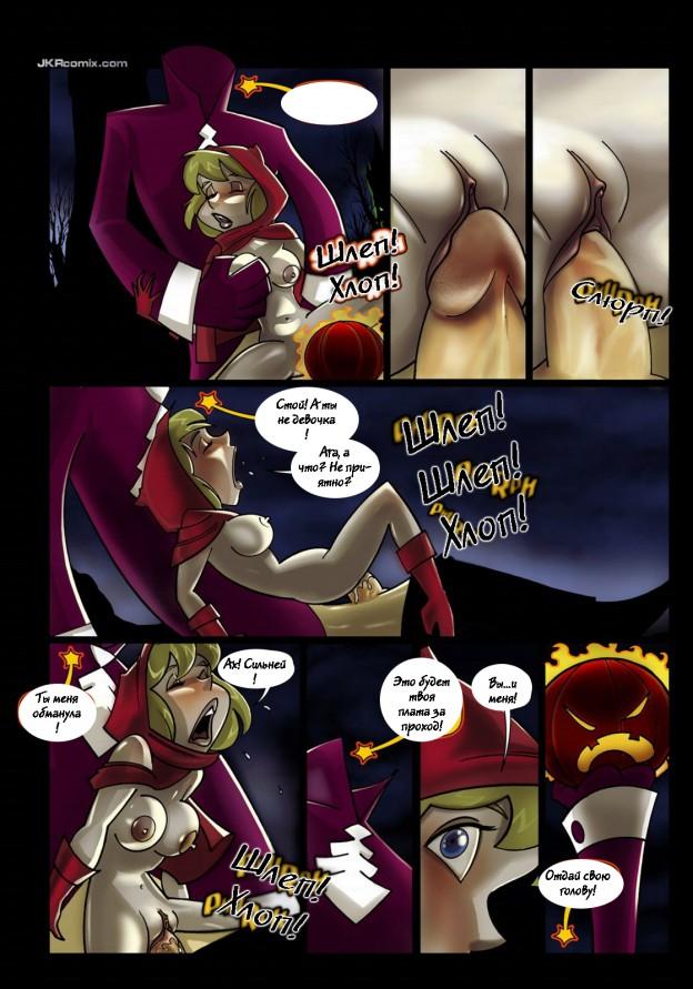 Комикс хэллоуин порно