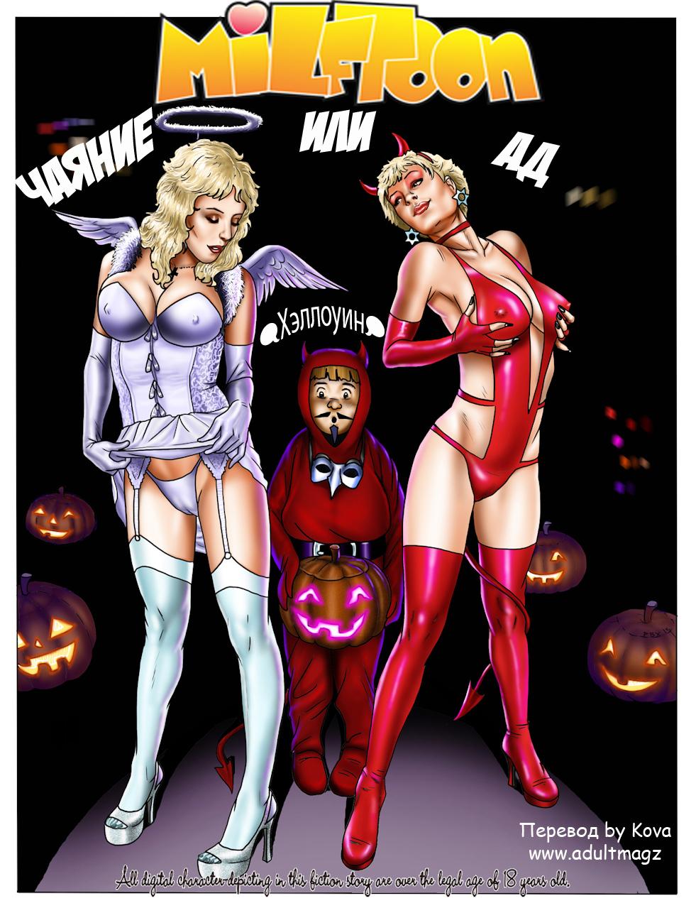 Русский секс хэллоуин 3 фотография