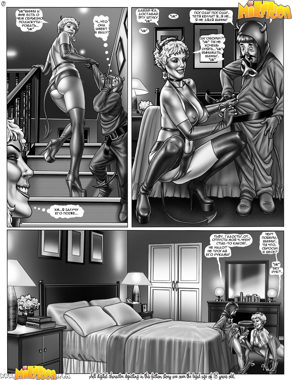 Порно комиксы чаяние или ад хэллоуин полная версия