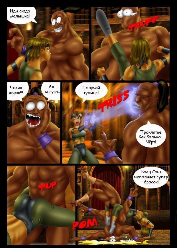 Порно комикс mortal