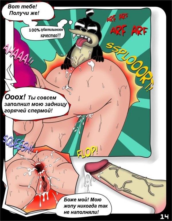 Порно мультик футурама комикс фото 80-52