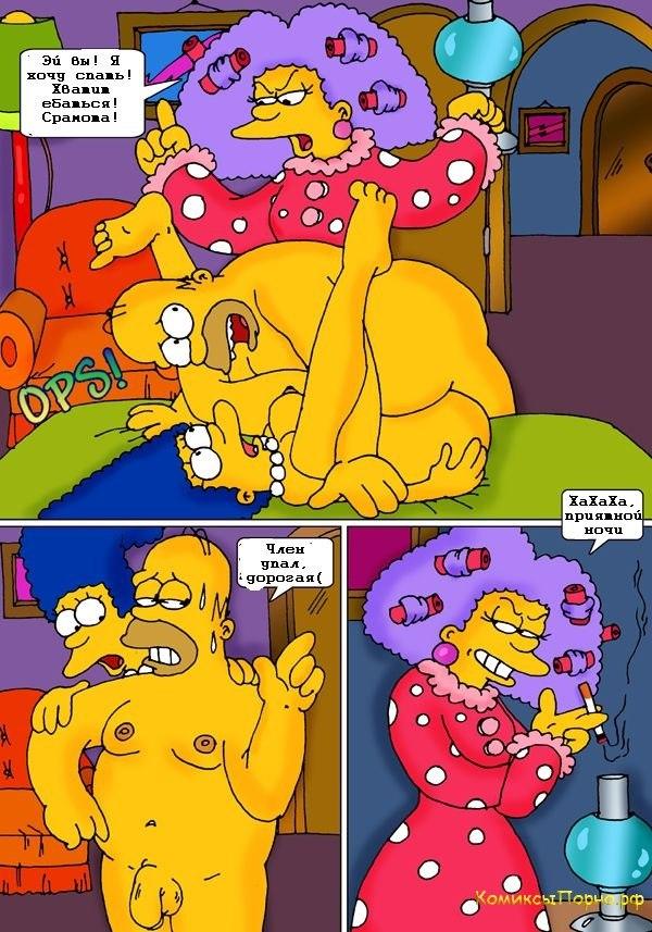 скачать порно комикс симпсоны