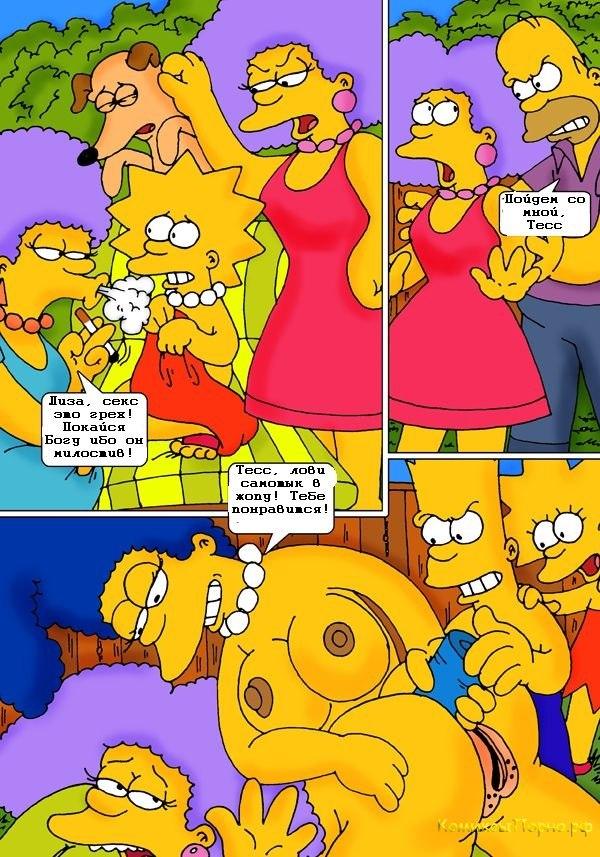 Порно мультики симпсон