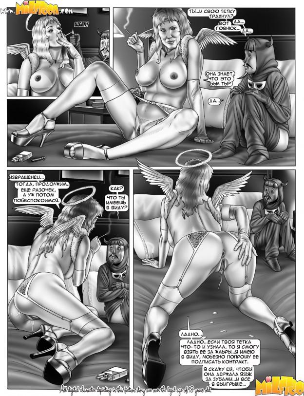 Скачать порно комикс чаяние или ад хэллоуин