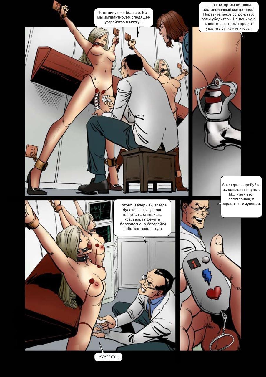 БДСМ порно категория комиксов