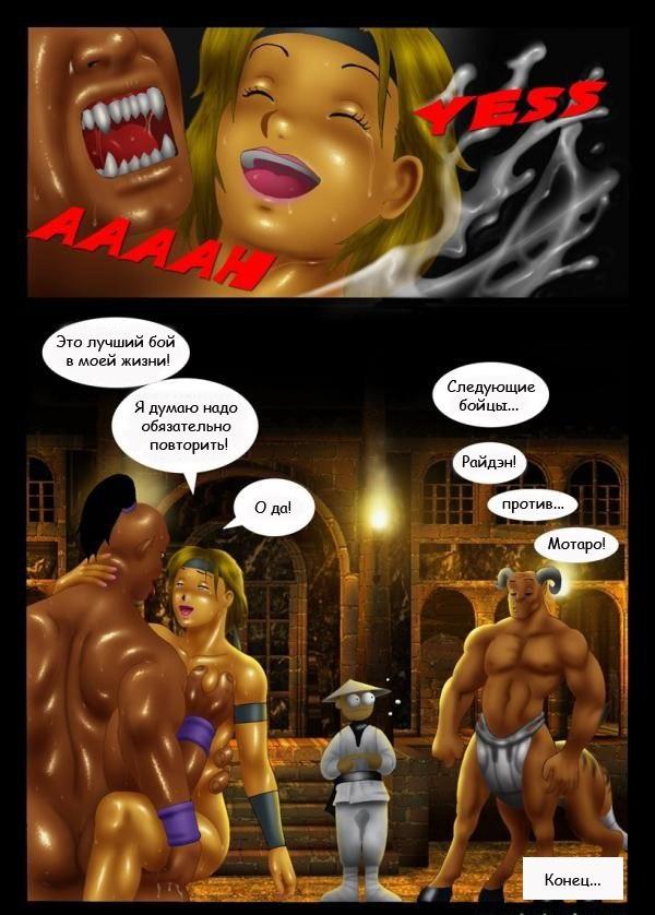 Порно комикс mortal kombat