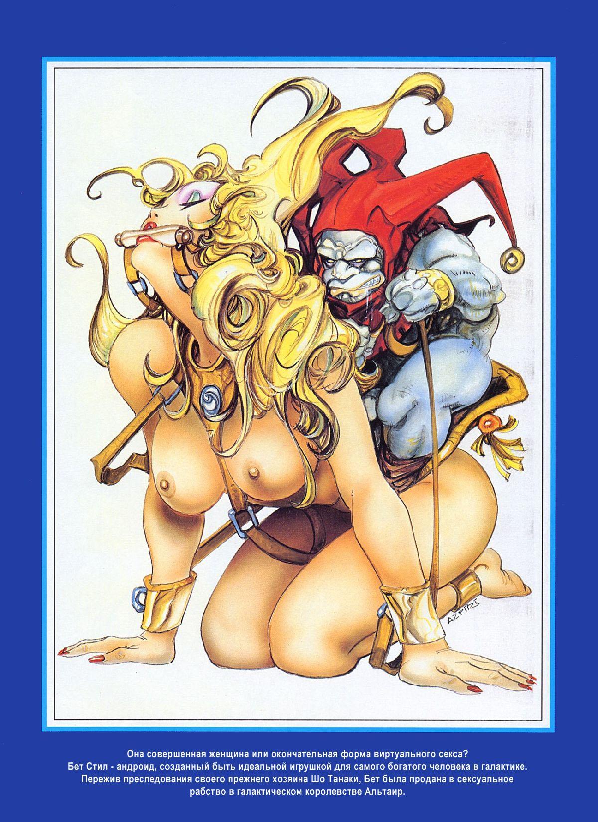 Смотреть эрогуро комиксы 14 фотография