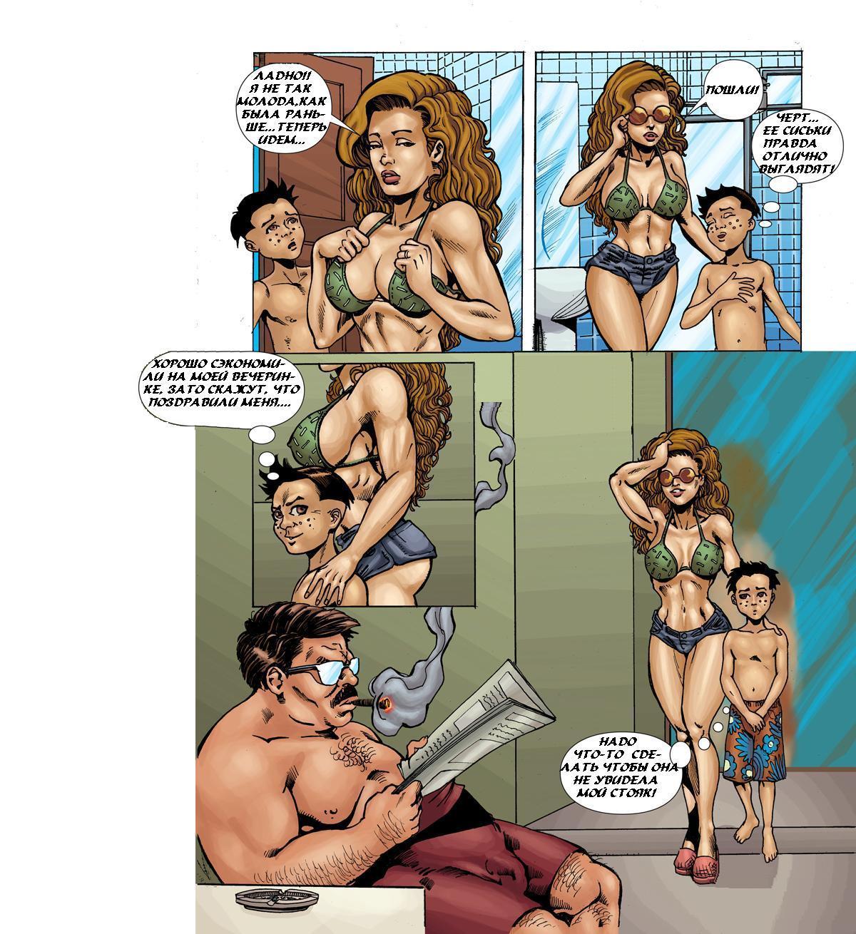 Порно Комиксы Секс С Мамой В Бассейне Часть