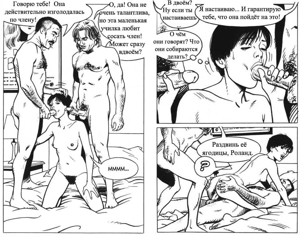 Порно Рассказ Учительницы