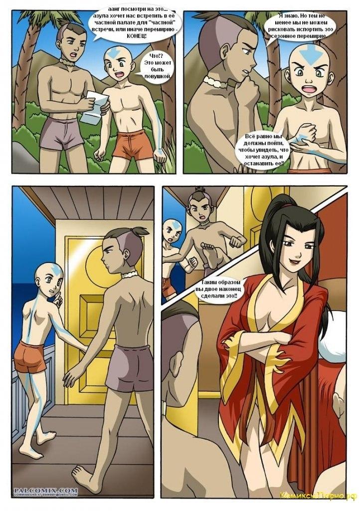 Порно комиксы аватара аанга