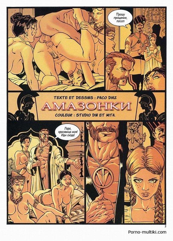 Лара джонс порно комиксы