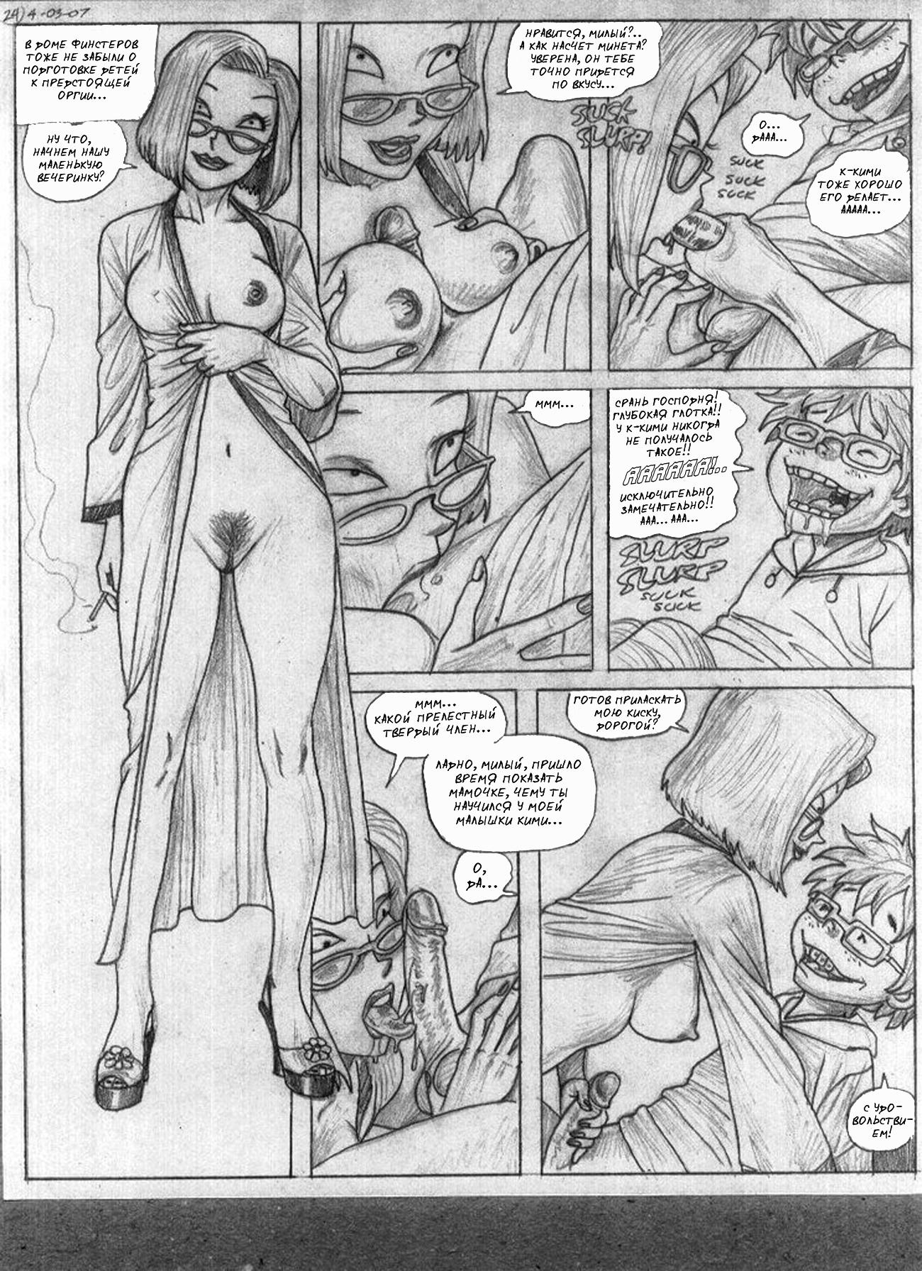 Порно комиксы, секс комиксы на русском. Хентай Манга ...