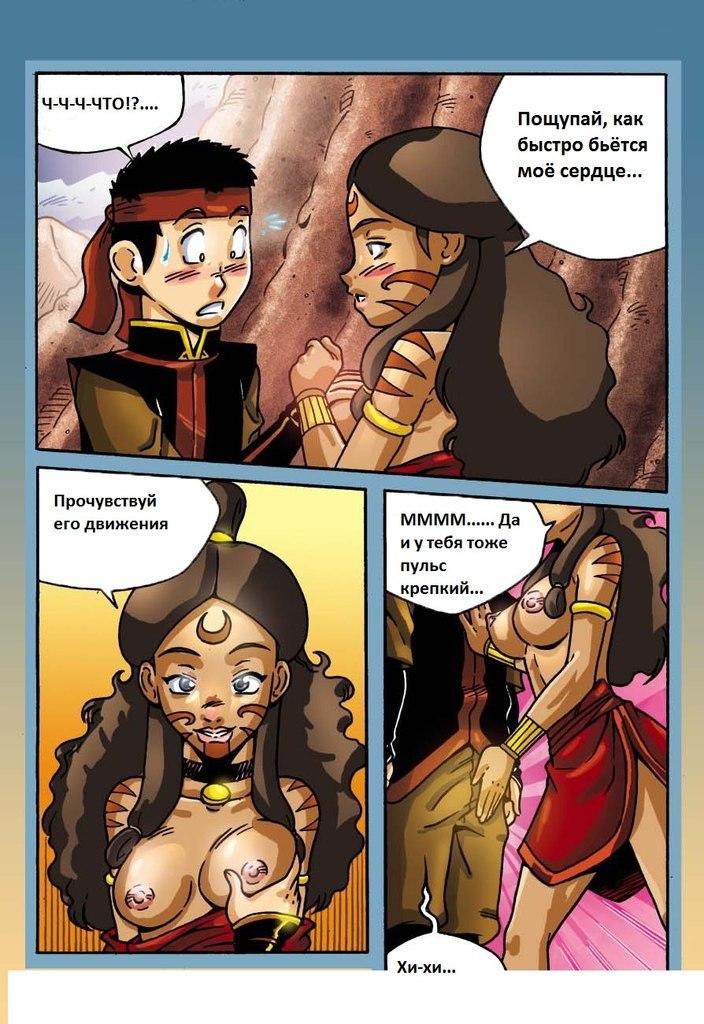 Порно катара комиксы