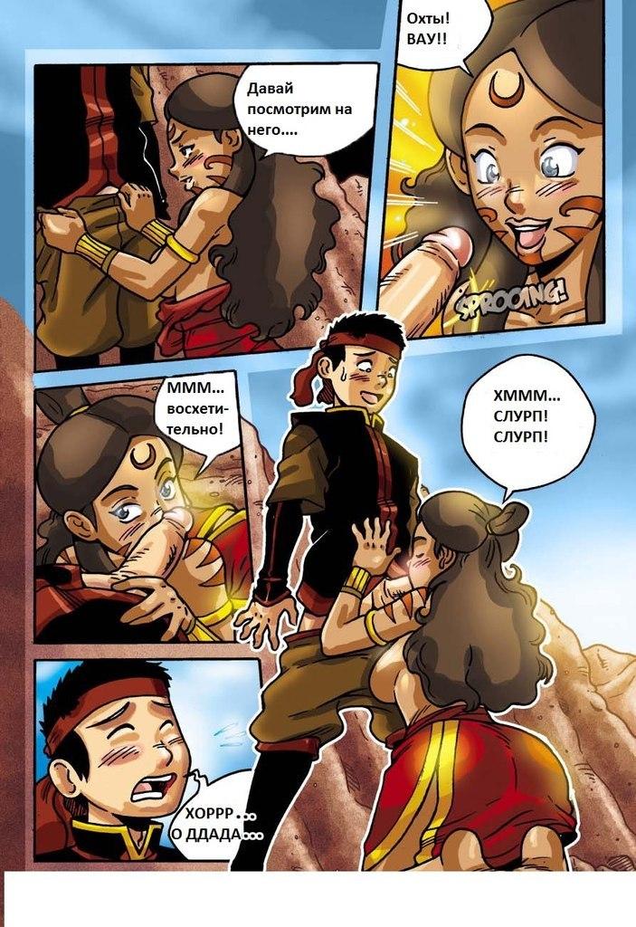 Секс комиксы аанг