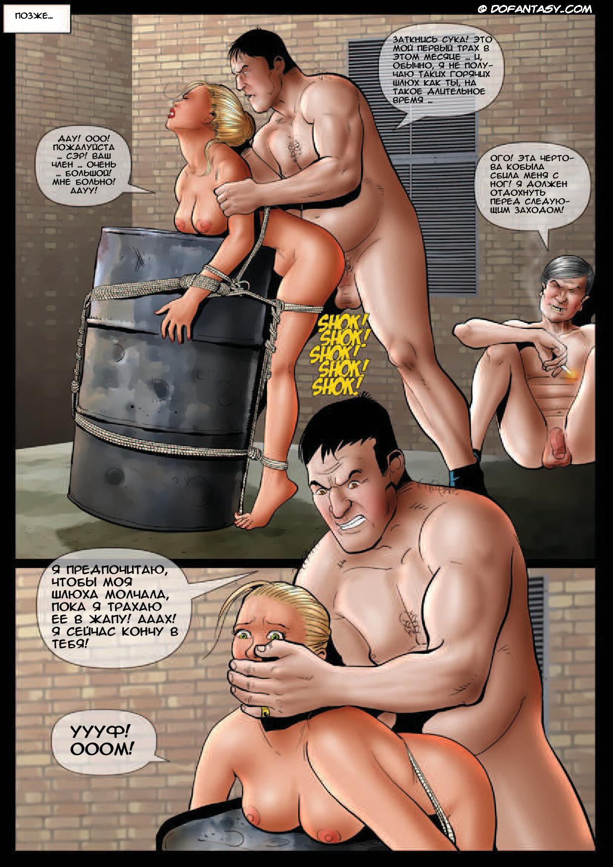 Порно комикс семейный бизнес 41 картинок