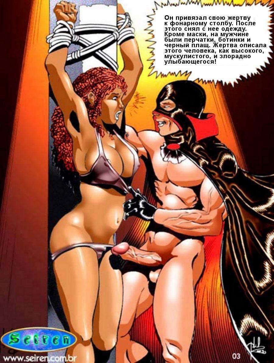 Эротический рассказ сексуальный маньяк 1 фотография
