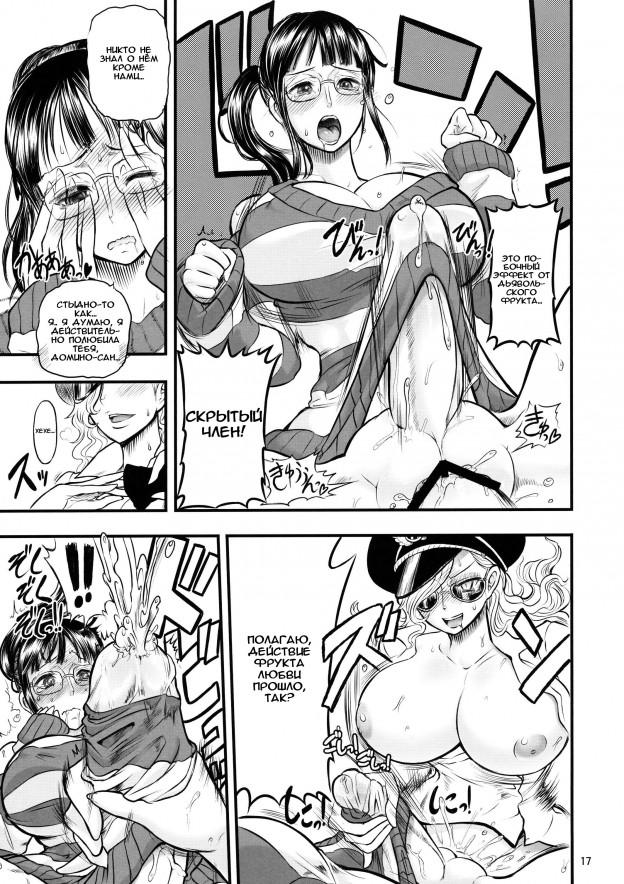 Порно комикс с нико робин фото 360-221