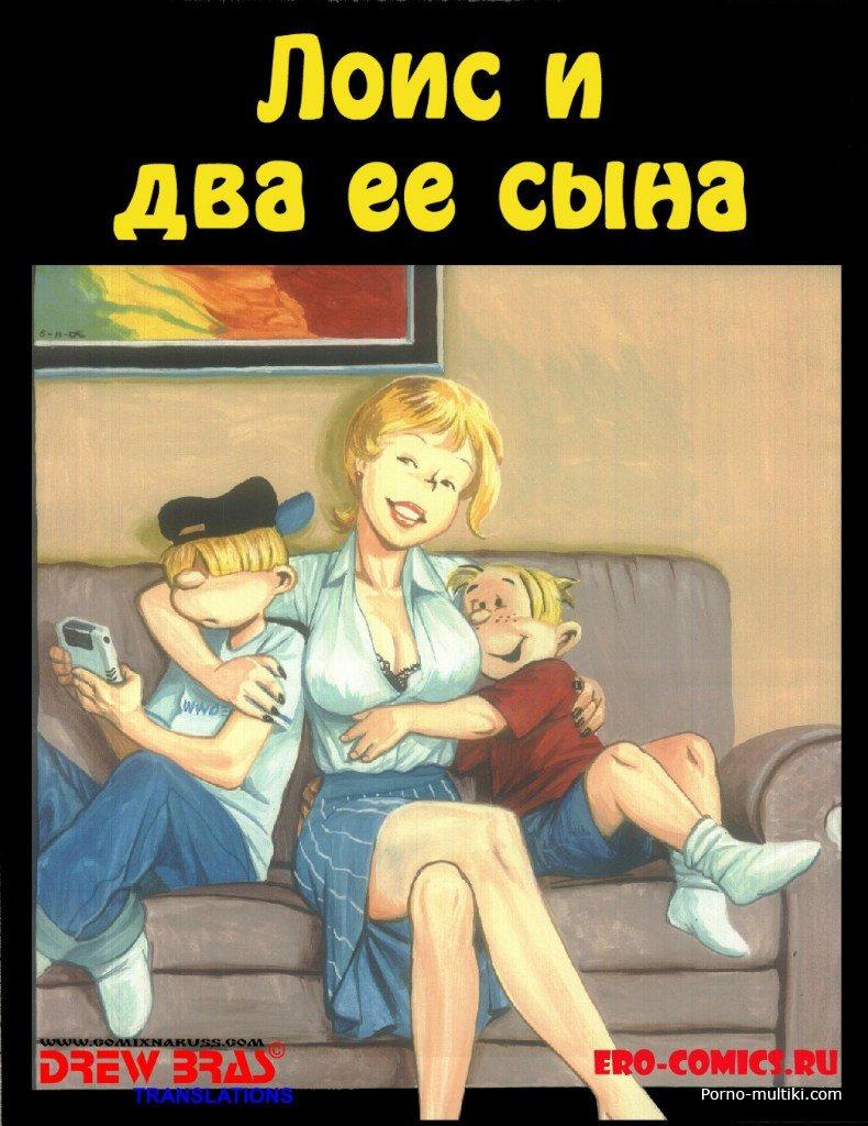 silno-visyachih-porno-komksi-krisa-i-lois-kuni-porno