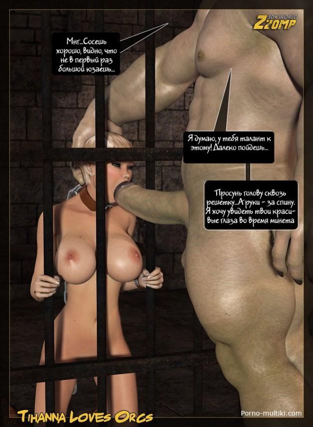 оргия в плену у орков