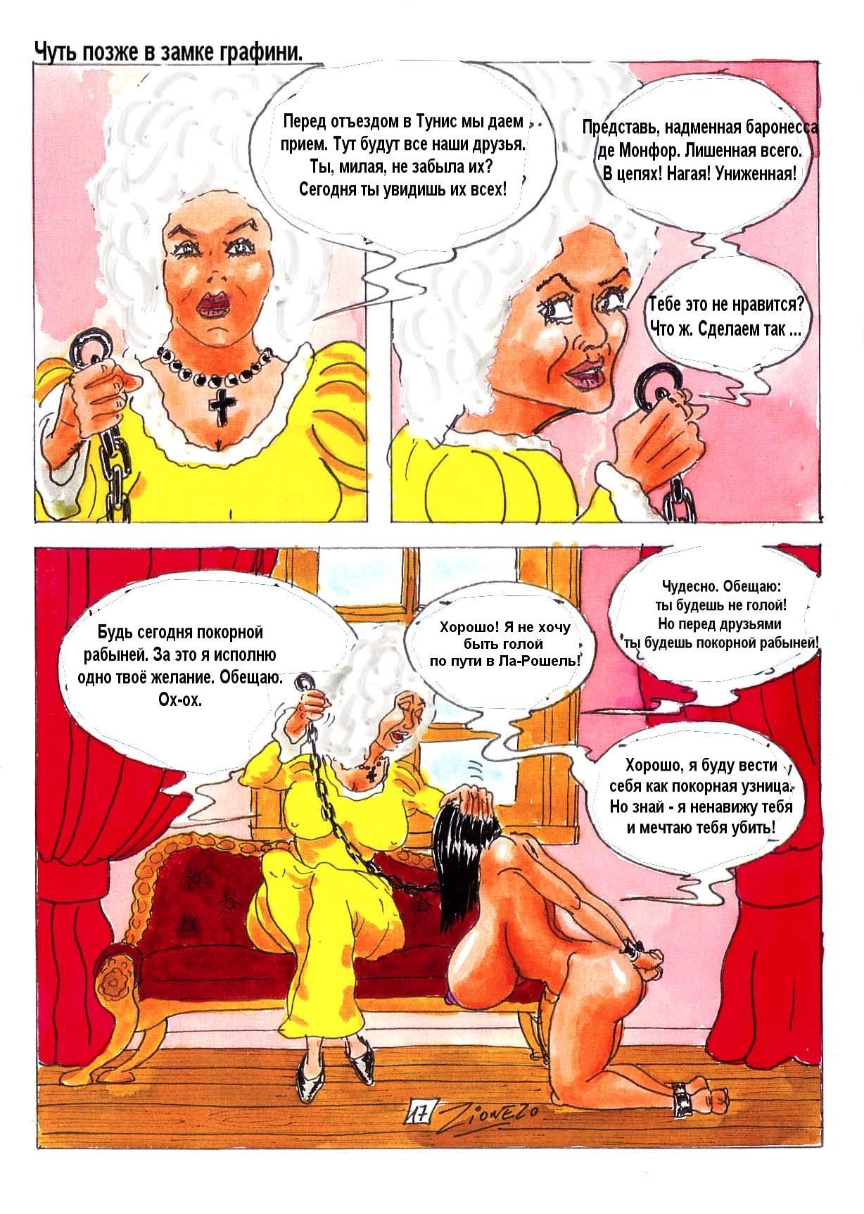 Порно баронесса и графиня инцест
