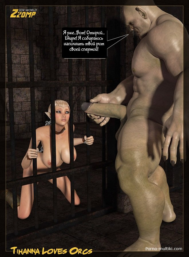 В Плену У Орков Игра Порно