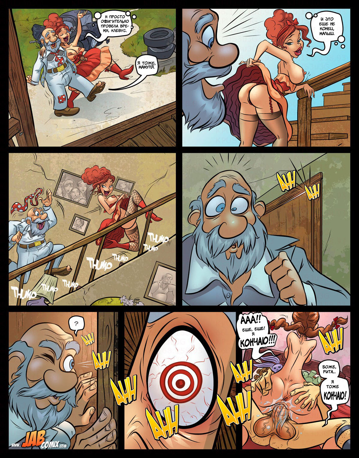 Эро фермер комиксы 7 фотография