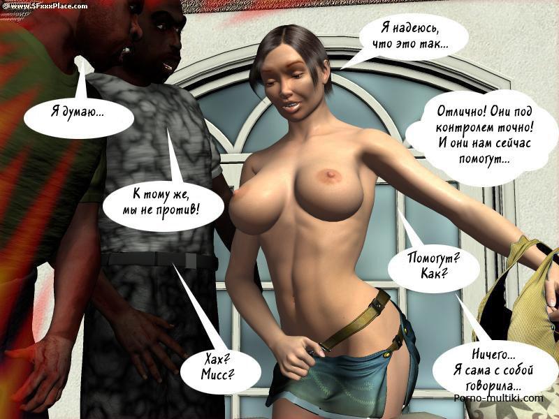 Бесплатно смотреть 3d комиксы