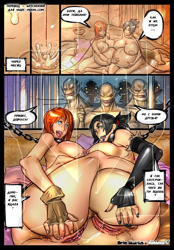 Порно драгон ейдж