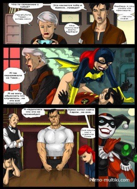 комиксы бэтмен секс