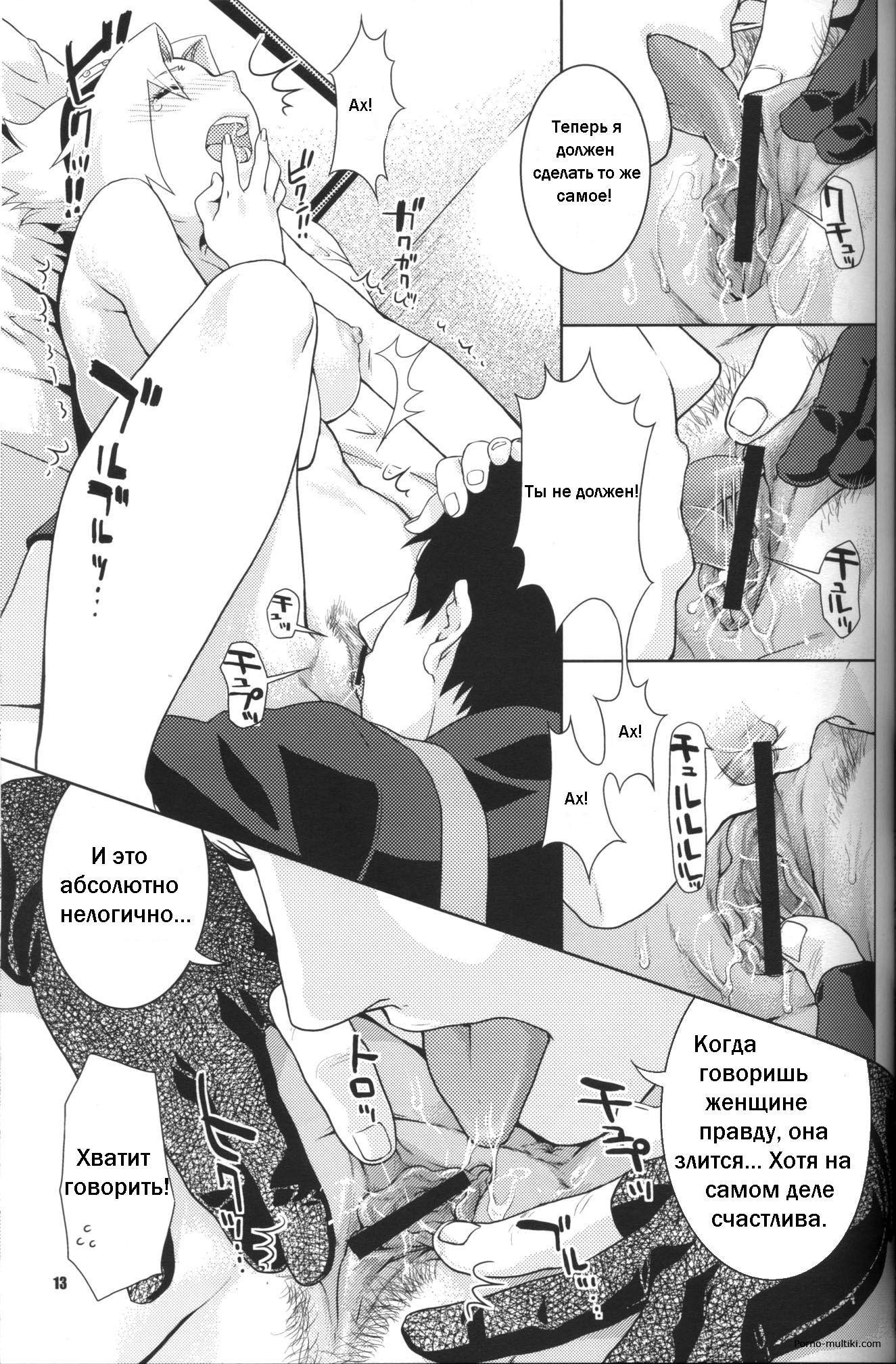секс комиксы сакура и саске