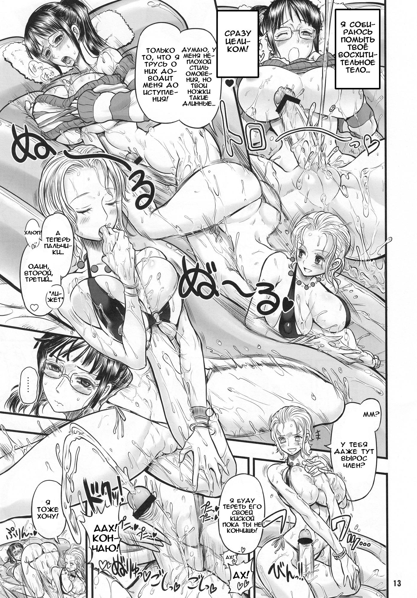 Секс ван пис комиксы 7 фотография