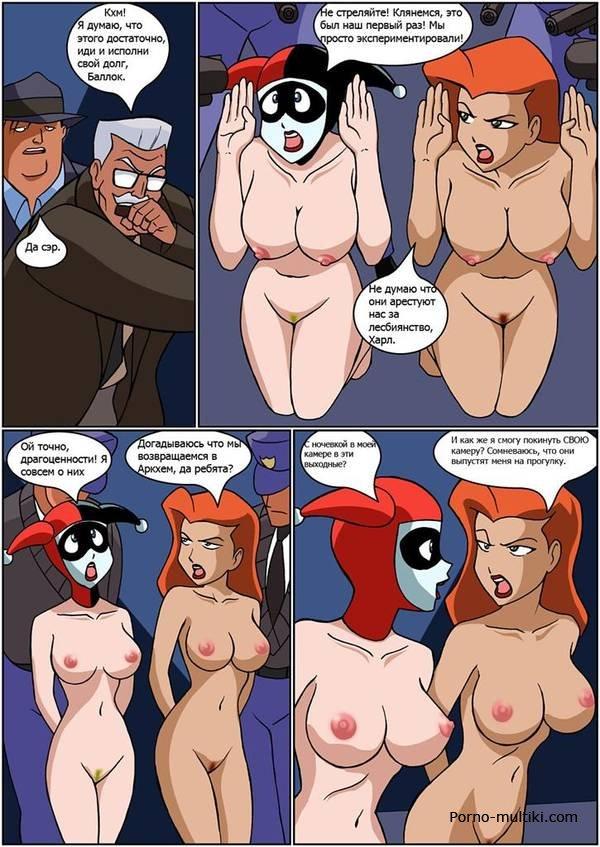 порно комикс робин и харли квинн