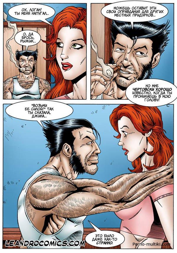 Порно комиксы люди x