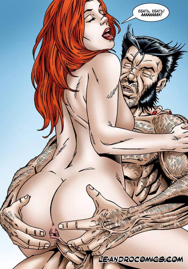 Секс комиксы росомаха