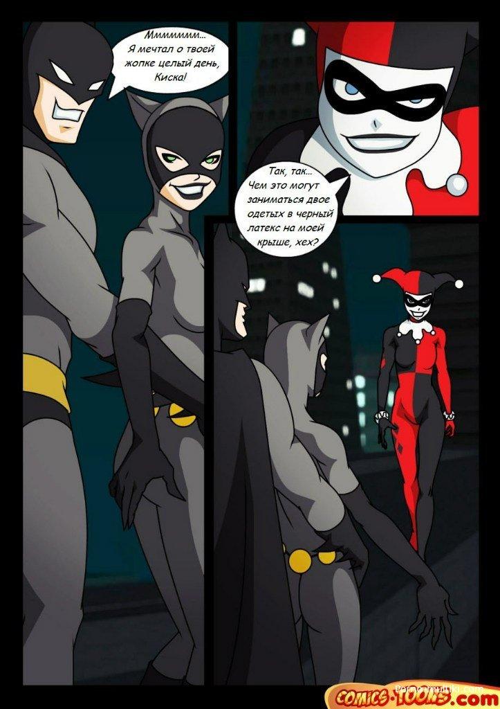 Бэтмен канарейка порно видео