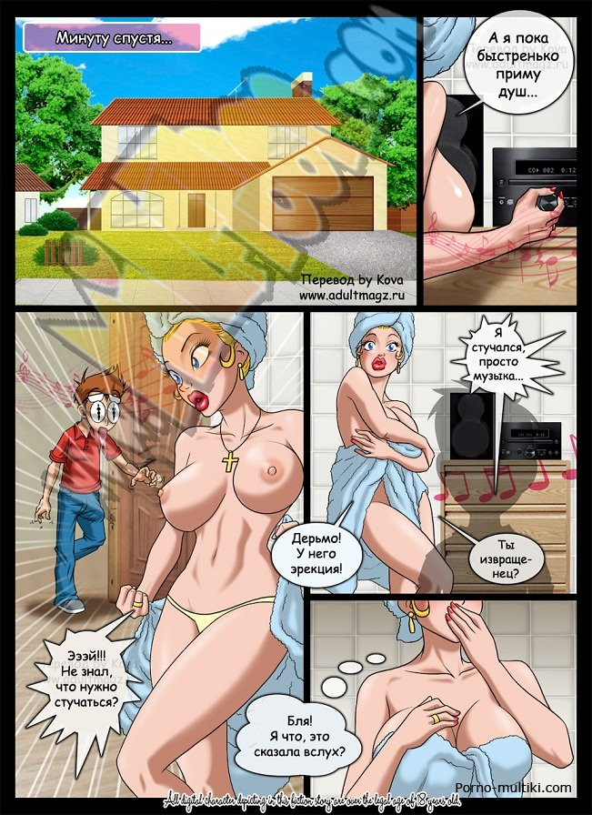 Американский тато секс