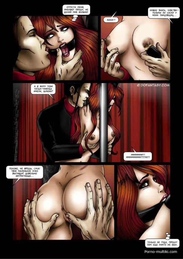 Секс с стрептизёршей фото 13 фотография