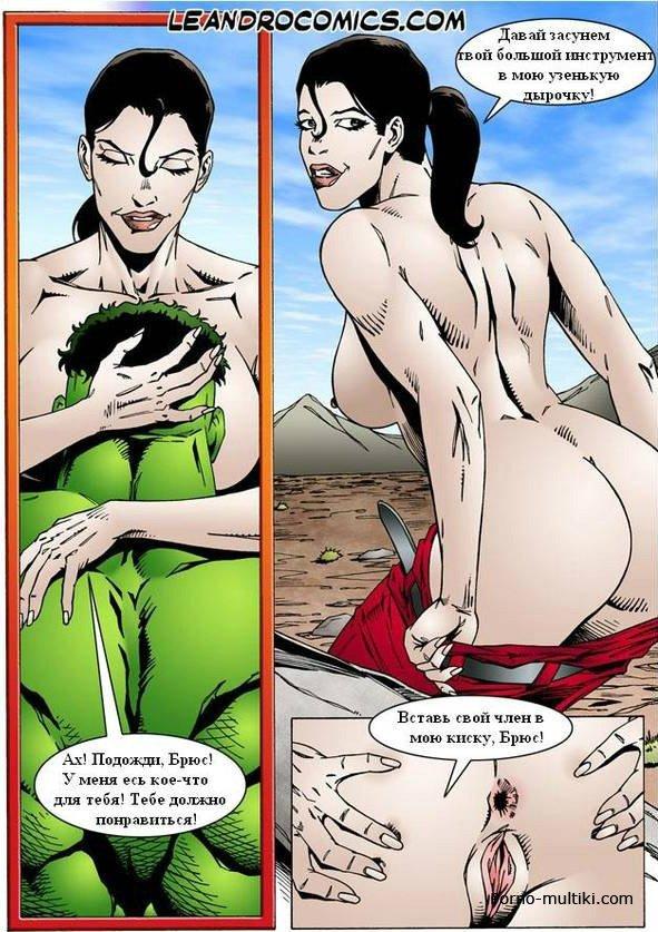 Секс комиксы халк