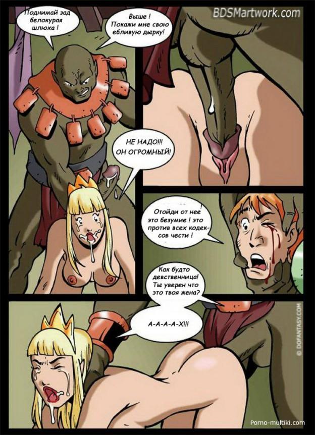 Порно комиксы эльфов