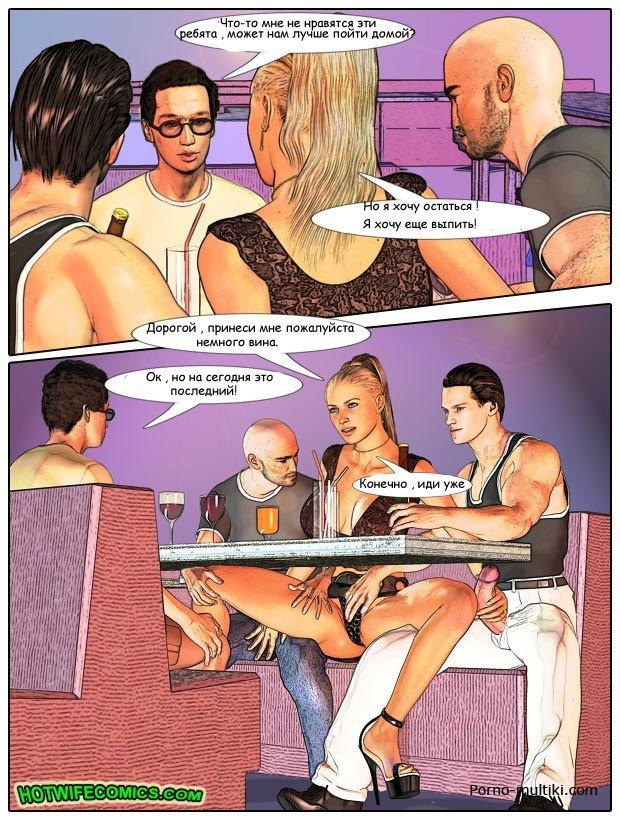 С женой в ночной клуб порно