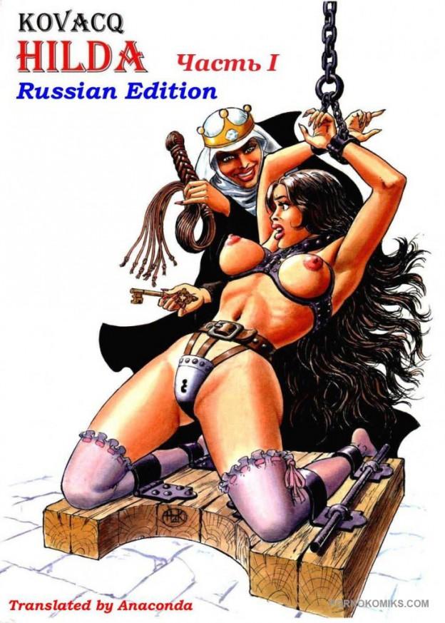 Порно рисунки инквизиция