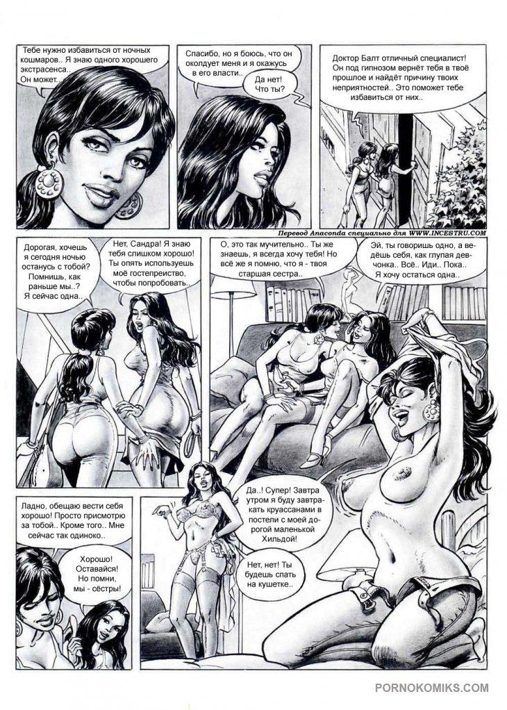 порно писсинг комиксы