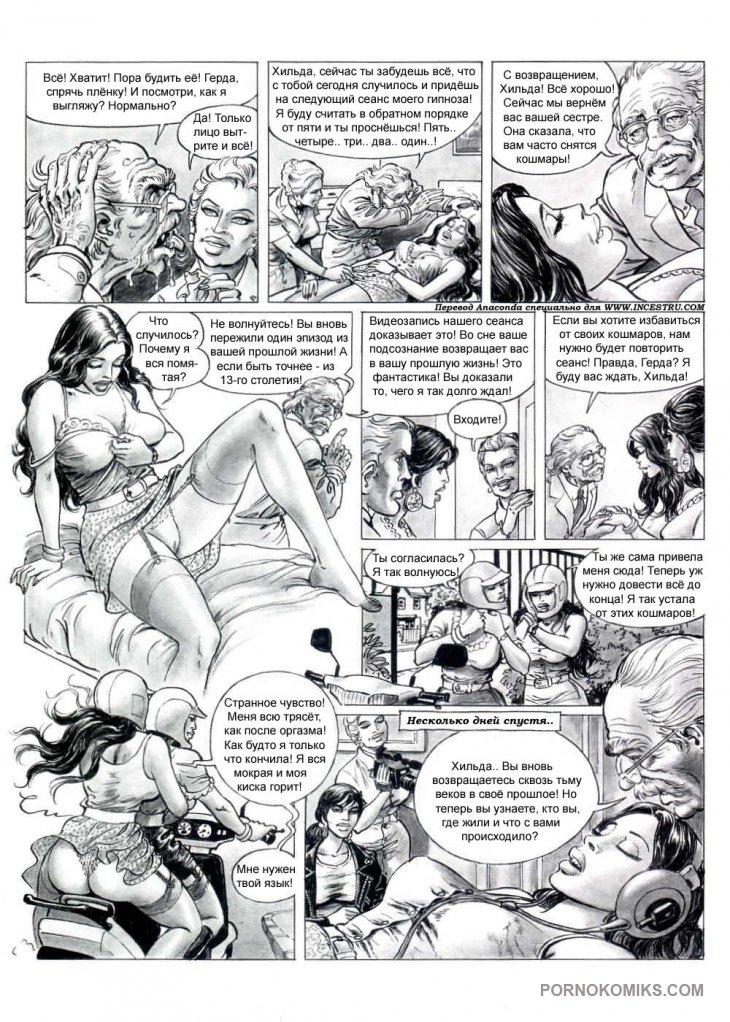 комикс порно хильда
