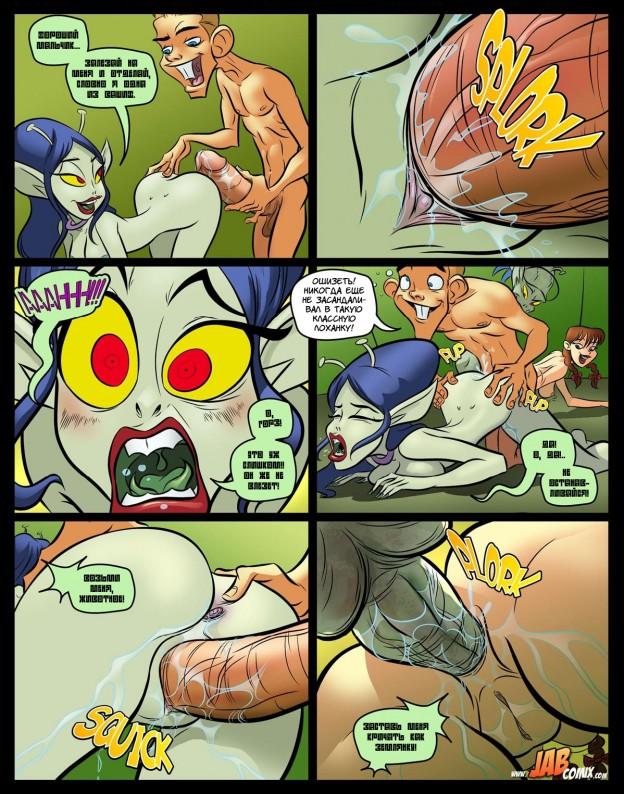 инопланетяне порно комикс