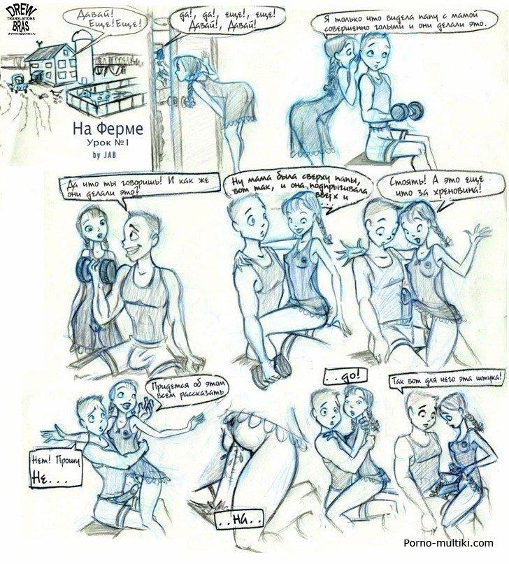 комиксы уроки фермы