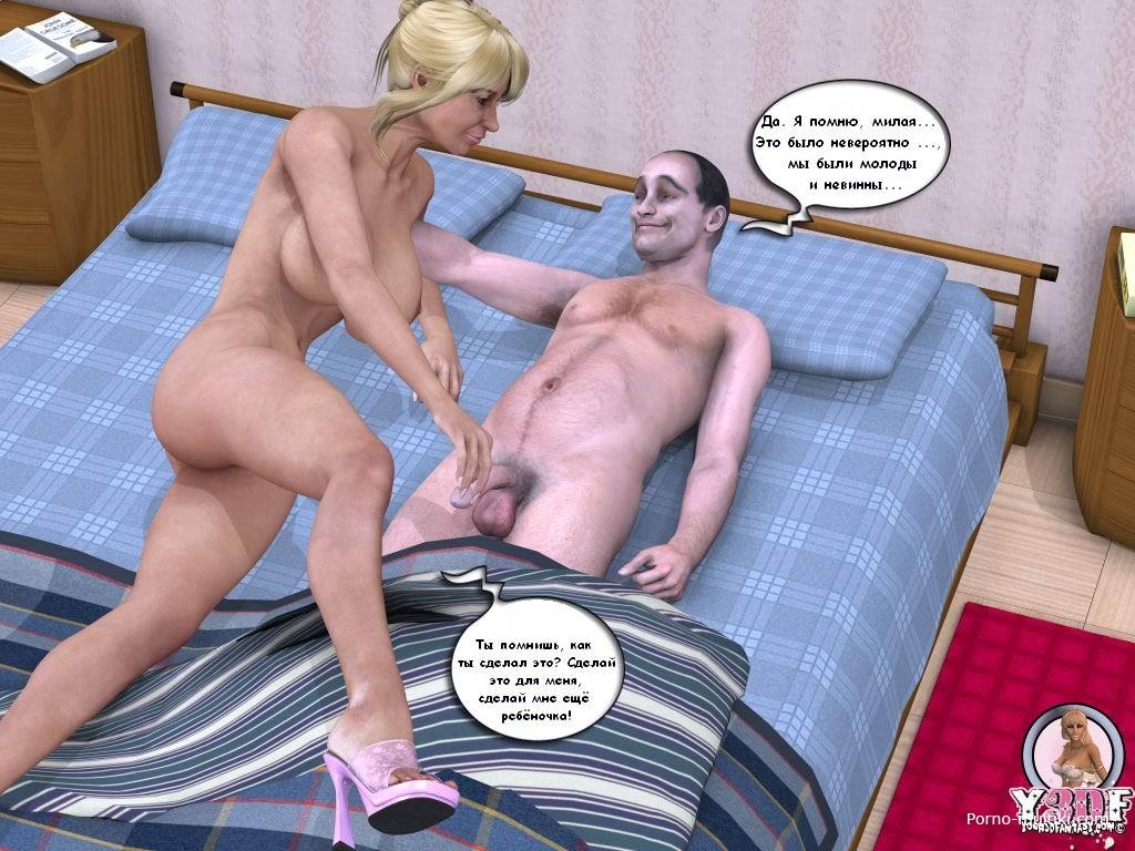 Порно комиксы на русском инцест фото