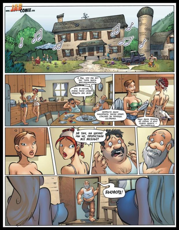 Веселая семейка порно комикс