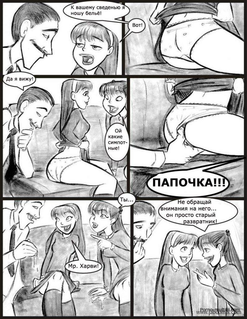 Хентай комиксы о папуля 6 17 фотография
